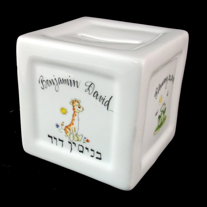 Personalized Judaica Coin Bank-gift idea, personalized gifts, unique baby gifts, piggy bank, porcelain piggy bank, porcelain, hand painted piggy bank, piggy bank, coin bank, kids piggy banks, personalized piggy banks, baby piggy bank, ceramic piggy bank, personalized baby, baby keepsake, new baby gift, personalized bank, hebrew name