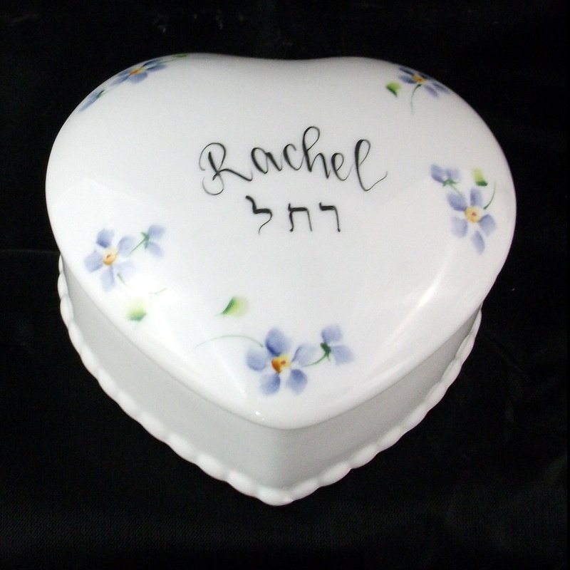 Personalized Judaica Heart Box-gift idea, personalized gifts, unique gifts, porcelain, birthday gifts, valentine's day gifts, heart box, trinket boxes, keepsake boxes, jewelry boxes, white porcelain, personalized boxes, heart shaped boxes, decorative boxes, porcelain painted, hand painted boxes, porcelain keepsake, porcelain boxes, gift idea, judaica, judaic, judaic gifts