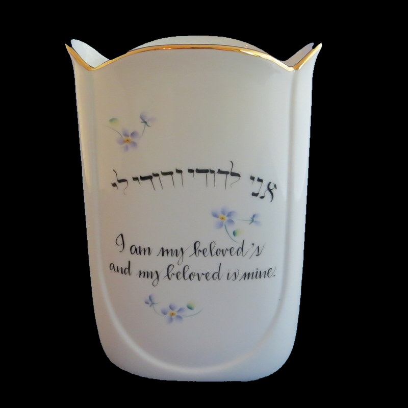 "Personalized  Judaica Wedding Vase ""I Am My Beloved's""-jewish wedding, porcelain, vase, vases, flower vase, gifts for wedding, wedding ideas, wedding gift ideas"
