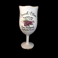 Personalized Judaica Bar Mitzvah Kiddush Cup-gift idea, porcelain, personalized gifts, hand painted, wine cup, wine goblet, kiddush cup, kiddush cups, bar bat mitzvah, bar bat mitzvah ideas, bar bat mitzvah gifts, bar mitzvah and bat mitzvah, bar mitzvah and bat mitzvah gift ideas