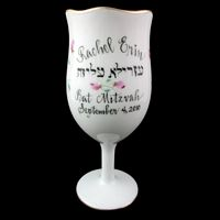 Personalized Judaica Bat Mitzvah Kiddush Cup-gift idea, porcelain, personalized gifts, hand painted, wine cup, wine goblet, kiddush cup, kiddush cups, bar bat mitzvah, bar bat mitzvah ideas, bar bat mitzvah gifts, bar mitzvah and bat mitzvah, bar mitzvah and bat mitzvah gift ideas